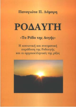 Publications on Rodavgi